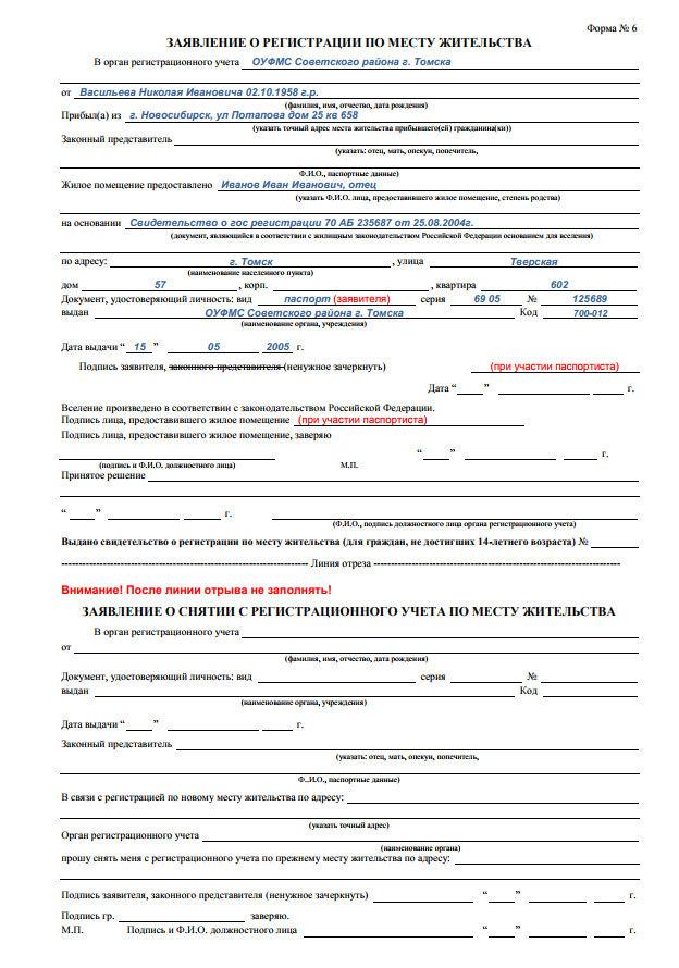 Как оформить регистрацию супруги по месту жительства супруга?