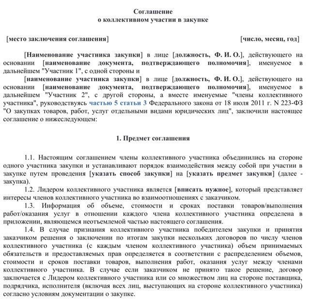 Коллективный участник закупки по 223-ФЗ: требования, ответственность, составление соглашения, заключение договора