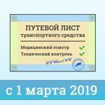 Изменение в путевых листах в 2019 году: правила заполнения, сроки документа, заверение штампами, новый реквизит, показания одометра
