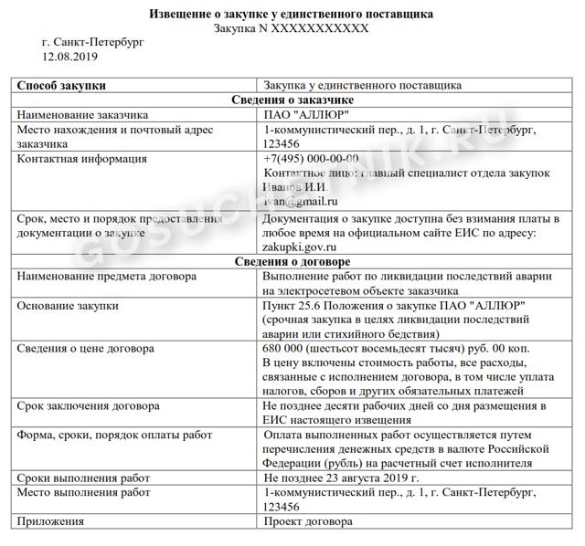 Как разместить протокол закупочной комиссии по 223-ФЗ в ЕИС? Образец документа и ответственность за нарушение сроков публикации