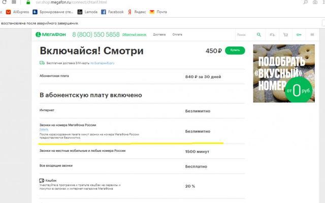 Отмена внутрисетевого роуминга в России в 2019 году: что ждет абонентов?