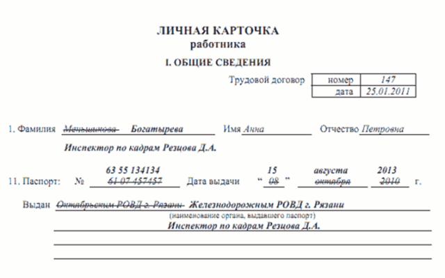 Приказ о смене фамилии работника в кадровых документах