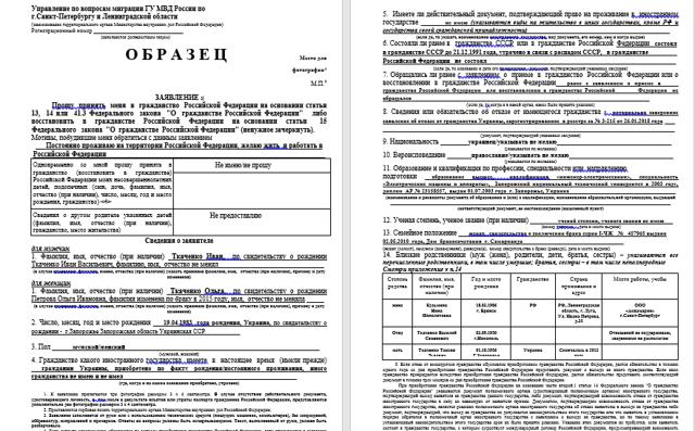 Упрощение получения гражданства РФ в 2021 году. Порядок действий, условия оформления