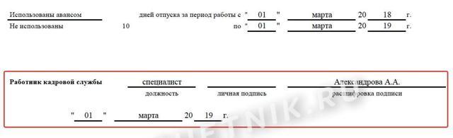 Особенности оформления записки-расчёта, форма бланка