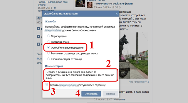 Как можно пожаловаться на группу ВКонтакте, чтобы ее заблокировали? Порядок действий