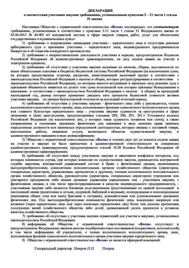 Образец декларации о соответствии участника закупки требованиям о стране происхождения товара, принадлежности к субъектам малого предпринимательства и иным по 44-ФЗ и 223-ФЗ