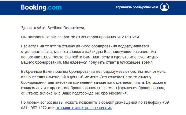 Отказ от брони на Букинге и возврат денег: пошаговая инструкция, возможные штрафные санкции