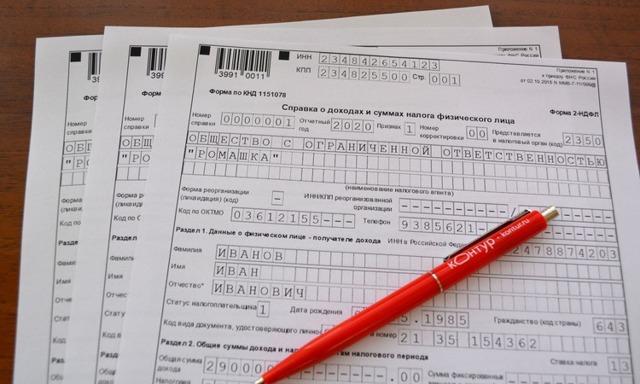 Справка 2-НДФЛ новая форма: образцы бланков 2019 года для налоговой и для сотрудников, правила заполнения