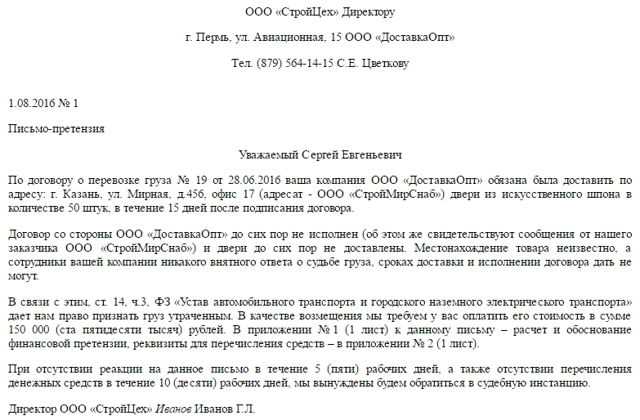 Отзыв выставленной претензии: правила составления, образец письма и направление адресату