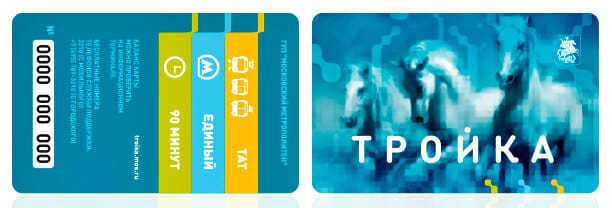 Можно ли сдать карту Тройка в кассу метро и вернуть деньги: как это правильно сделать?
