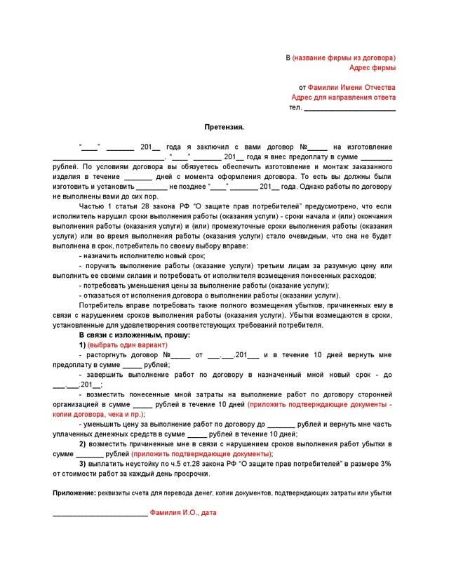 Ответственность за нарушение сроков выполнения работ по договору подряда: способы расчета неустойки, штрафные санкции