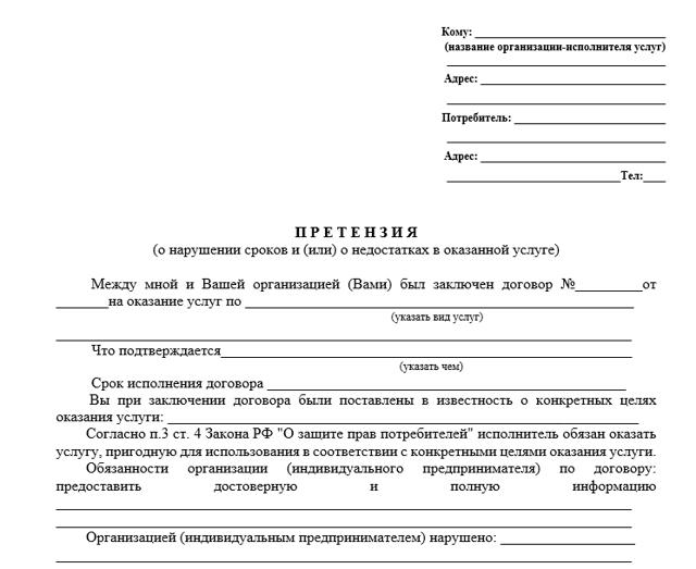 Претензия о недопоставке товара по количеству: образец документа, порядок составления и передачи