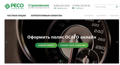 РЕСО-Гарантия: как оформить электронный полис ОСАГО? Порядок страхования автомобиля через интернет